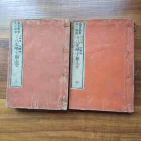 和刻本 头书图解改正增补《十八史略字类大全》 上中 两厚册  明治25年(1892年)积善馆刊行   多幅木刻小版画