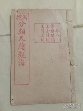 新撰分类尺牍观海(卷八 杂借类 索讨类 赏还类)