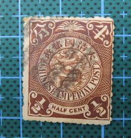 大清国邮政--蟠龙邮票--面值半分--(71)