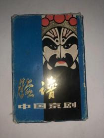 中国戏剧(京剧)脸谱 卡片/画片 现存9张