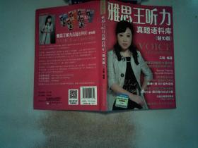 雅思王听力真题语料库(剑10版)..