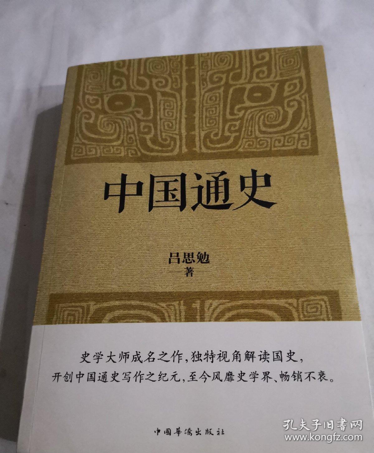 中国通史(经典收藏版)