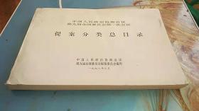 中国人民政治协商会议第九届全国委员会第一次会议 <提案分类总目录>
