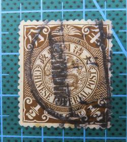 大清国邮政--蟠龙邮票--面值半分--(64)