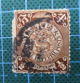大清国邮政--蟠龙邮票--面值半分--(63)