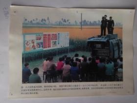 【计划生育宣传图片 —一九八0年电视放映队播放录像】