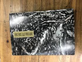 《黄宾虹画集》豪华装一特大厚册,重3.85公斤