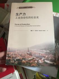 当代资本主义研究丛书:生产力工业自动化的社会史