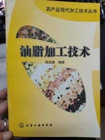 农产品现代加工技术丛书《油脂加工技术》