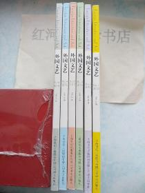 双月刊--外国文艺〔2012年1-6期全〕