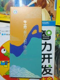 生命长江影像志(折叠本)品相以图片为准