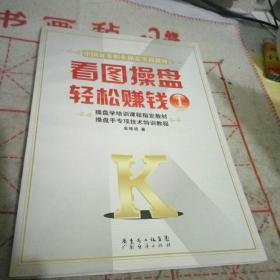 中国证券职业操盘实训教材:看图操盘轻松赚钱1