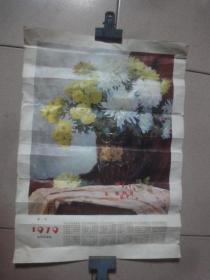 1979年《菊花》年历画(53cm×38cm)