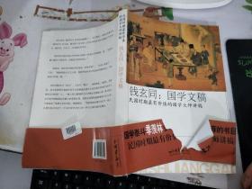钱玄同:国学文稿
