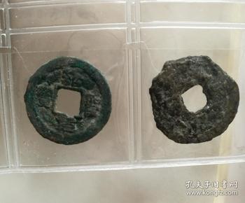 古代钱币两枚合售