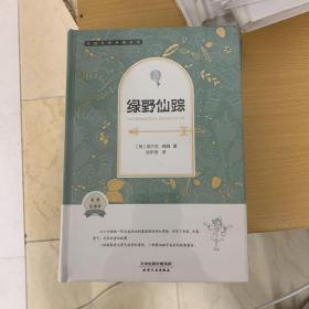 绿野仙踪(美国经典名著 全译本精装 孩子的修养与素质养成书)