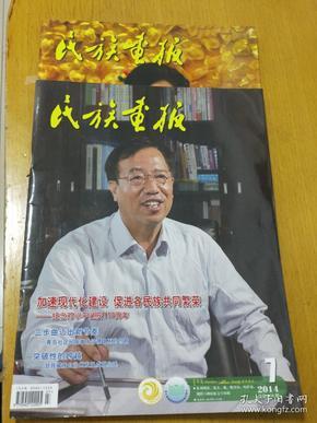 民族画报、2014年7-8期合售