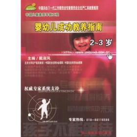 婴幼儿成功教养指南:2~3岁(中国儿童素质早教工程丛书)