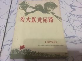 为大跃进开路 1958(京广复线施工情况)有些历史图片