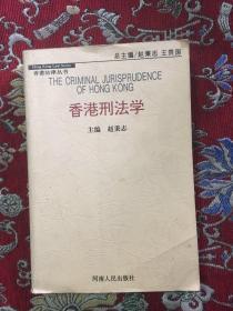 香港刑法学