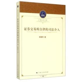 证券交易所自律的司法介入/上海法学文库 正版 韩朝炜  9787208129115