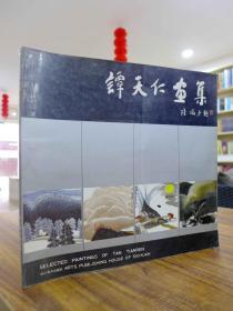 谭天仁画集 1990年一版一印2000册