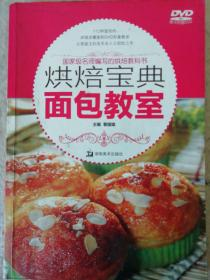 烘焙宝典-面包教室
