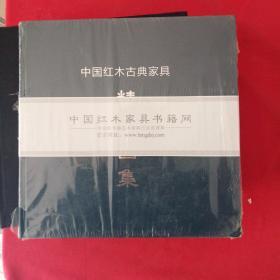 中国红木古典家具精品图集