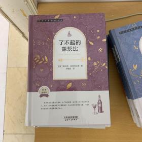 外国名著典藏书系:了不起的盖茨比(全译精装本·第二辑)