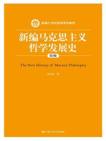 新编马克思主义哲学发展史(第3版)