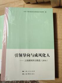 引领导向与成风化人--上海新闻评点精选(2016)