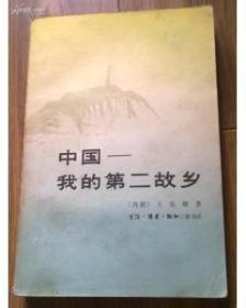 中国--我的第二故乡
