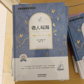 外国名著典藏书系:老人与海(全译精装本·第二辑)