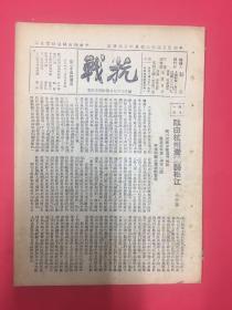 1937年(抗战)第25期,苏州河南岸敌进展被阻,敌迫近太原我决守山西,平汉线敌渡漳河陷彰德,