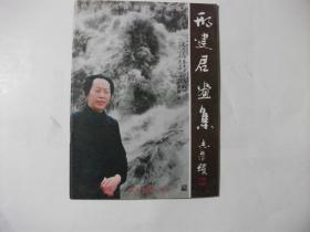 邢建君画集(16开)