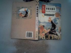 安徒生童话 英汉对照全译   英语大书虫世界文学名著文库