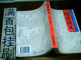 隋唐演义:现代汉语版 下
