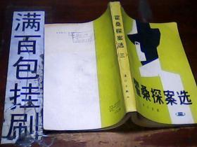 霍桑探案选(三)