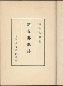 鏂版敮閭e湴瑾�     鏃ユ枃     绮捐    1939骞寸増
