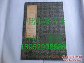 【现货 包邮】《中国景泰蓝 掐丝珐琅器 西藏铜像》 1934年初版   COLLECTION CHINOISE ET THIBETAINE