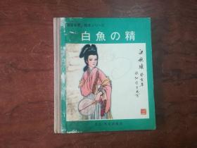 【白鱼の精 (日文版聊斋志异连环画硬精装本  内页完好