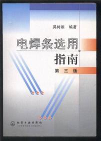 电焊条选用指南(第三版)
