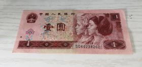 中国人民银行第四套人民币 壹圆 1元 1996年 SG 60238262