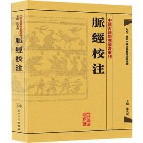 中医古籍整理丛书重刊·脉经校注