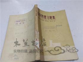 老教辅 杭州市中学物理教研大组 浙江人民出版社 1979年3月 32开平装