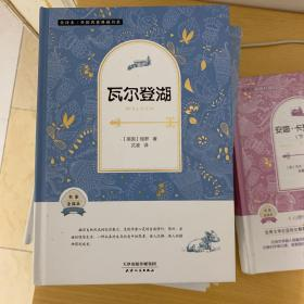 外国名著典藏书系:瓦尔登湖(全译精装本·第二辑)