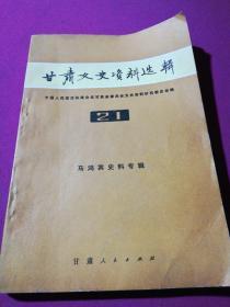 甘肃文史资料选辑21(马鸿宾史料专揖)
