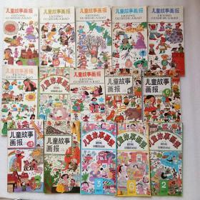 儿童故事画报(1990—1992年共15期合售、具体期数见描述)现货、品好