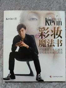 攻略天王Kevin彩妆魔法书英文彩妆v攻略图片
