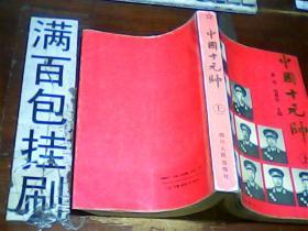 中国十元帅(上)
